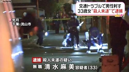 千葉県流山市の路上男性殺人未遂で清水麻美逮捕.jpg