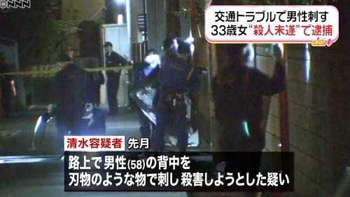 千葉県流山市の路上男性殺人未遂で清水麻美逮捕1.jpg