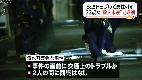 千葉県流山市の路上男性殺人未遂で清水麻美逮捕2.jpg