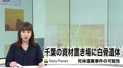 千葉県白井市廃材置き場白骨死体.jpg