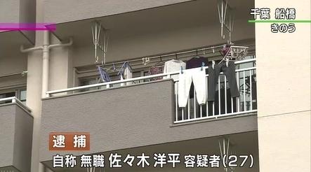 千葉県船橋市マンション母親絞殺事件1.jpg