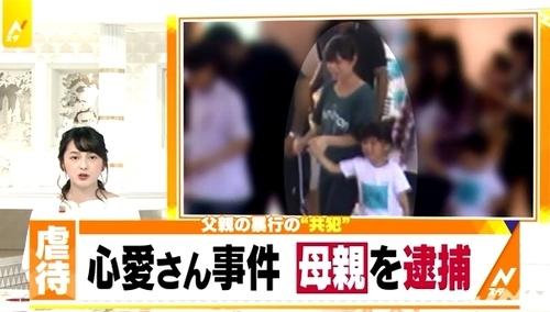 千葉県野田市栗原心愛さん虐待死事件.jpg