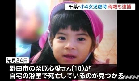 千葉県野田市栗原心愛さん虐待死事件2.jpg
