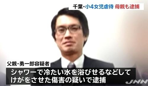 千葉県野田市栗原心愛さん虐待死事件3.jpg