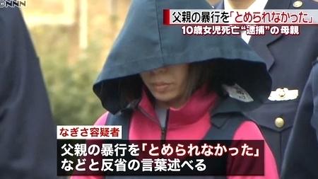 千葉県野田市栗原心愛さん虐待死事件5.jpg