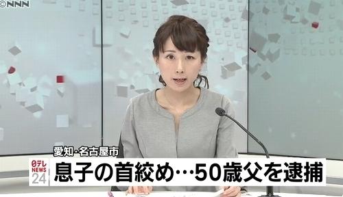 名古屋北区長喜町父親による息子殺害事件.jpg