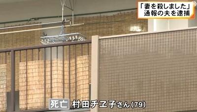 名古屋市北区介護妻殺人事件で夫逮捕3.jpg