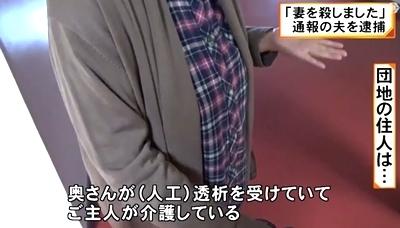 名古屋市北区介護妻殺人事件で夫逮捕5.jpg
