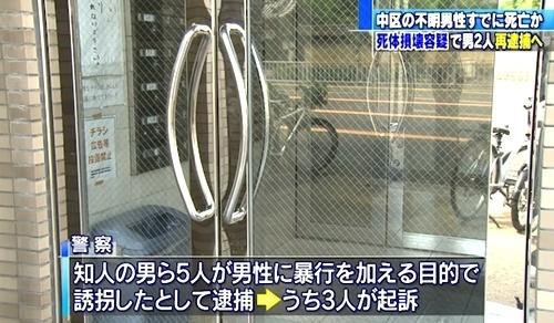 名古屋市男性誘拐死体損壊事件3.jpg