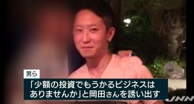 名古屋市男性誘拐死体損壊事件9.jpg