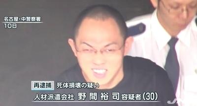 名古屋市男性誘拐殺人死体損壊事件1.jpg