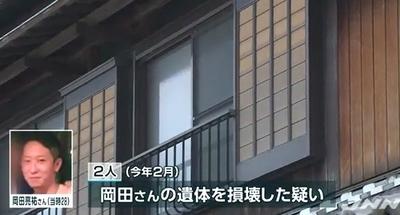 名古屋市男性誘拐殺人死体損壊事件3.jpg