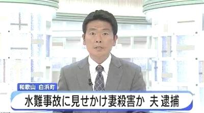 和歌山県白浜町で水難事故装い妻殺害.jpg