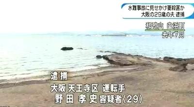 和歌山県白浜町で水難事故装い妻殺害1.jpg