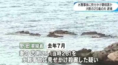 和歌山県白浜町で水難事故装い妻殺害2.jpg