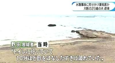 和歌山県白浜町で水難事故装い妻殺害3.jpg