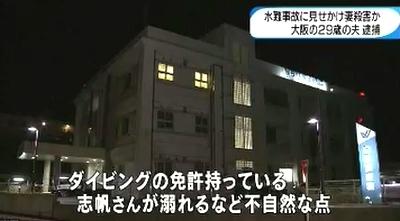 和歌山県白浜町で水難事故装い妻殺害4.jpg