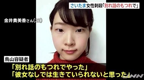 埼玉県さいたま市大宮区の金井貴美香さん殺人事件4.jpg