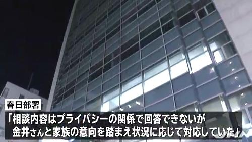 埼玉県さいたま市大宮区の金井貴美香さん殺人事件6.jpg