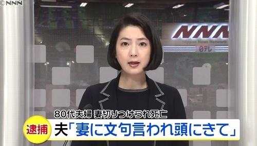 埼玉県さいたま市桜区83歳妻殺人.jpg