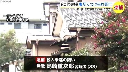 埼玉県さいたま市桜区83歳妻殺人1.jpg