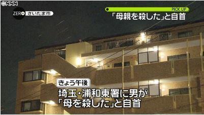 埼玉県さいたま市緑区母親殺害事件1.jpg