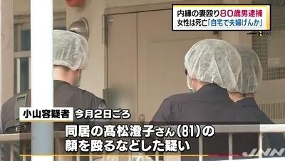 埼玉県和光市81歳妻暴行死1.jpg