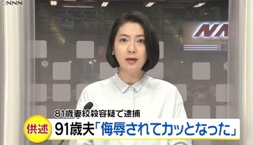 埼玉県大宮区高齢妻殺害事件91歳夫逮捕.jpg