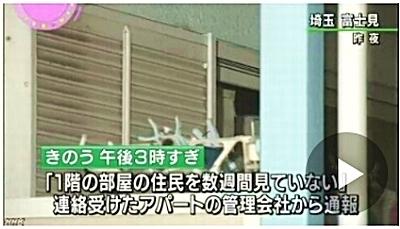 埼玉県富士見市アパート女性変死体事件.jpg