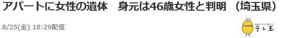 埼玉県富士見市アパート女性変死体事件1.jpg