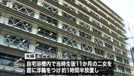 埼玉県戸田市乳児脱水死で母逮捕2.jpg