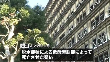 埼玉県戸田市乳児脱水死で母逮捕3.jpg