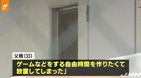 埼玉県戸田市乳児脱水死で母逮捕4.jpg