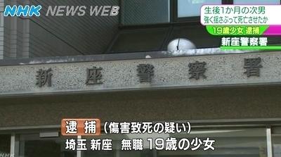 埼玉県新座市乳児揺さぶり暴行死.jpg