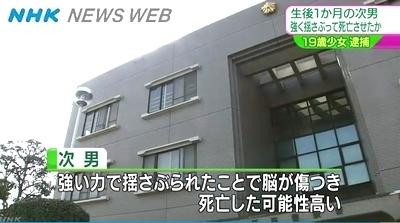 埼玉県新座市乳児揺さぶり暴行死2.jpg