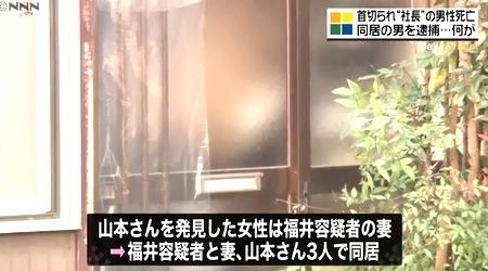 埼玉県春日部市同居男性刺殺事件4.jpg
