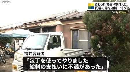 埼玉県春日部市同居男性刺殺事件5.jpg