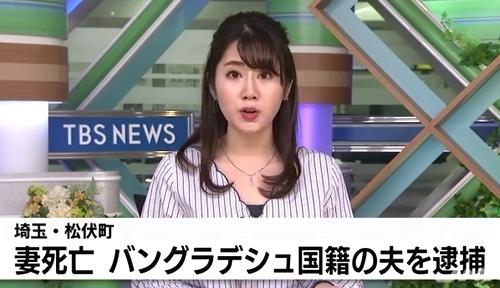 埼玉県松伏町バングラ女性殺人事件.jpg