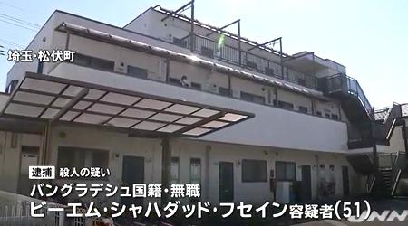 埼玉県松伏町バングラ女性殺人事件1.jpg