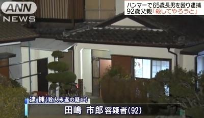 埼玉県深谷市92歳父が65歳息子殺害0.jpg