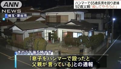 埼玉県深谷市92歳父が65歳息子殺害1.jpg
