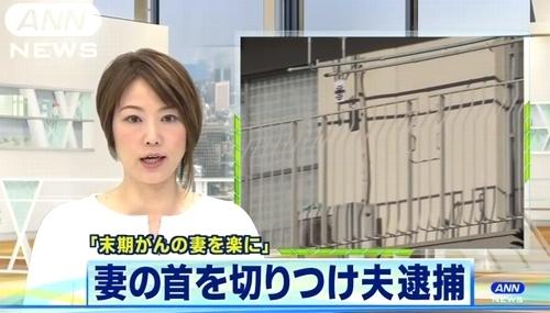 埼玉県狭山市で末期乳癌妻を殺害.jpg