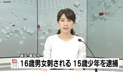 埼玉県草加市男女高校生2人殺人致傷事件.jpg