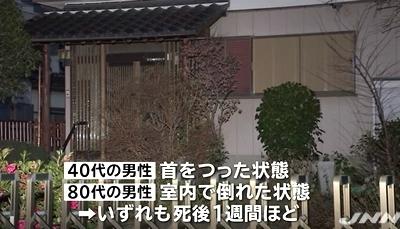 埼玉県草加市親子2人の変死体2.jpg
