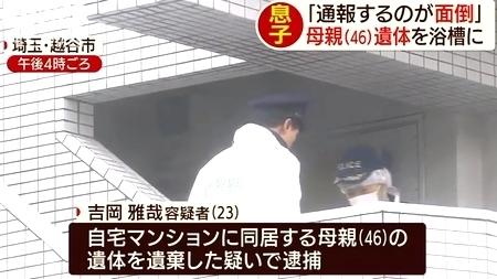 埼玉県越谷市母親死体遺棄で息子逮捕1.jpg