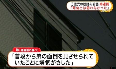 大阪市平野区3歳児踏みつけ死事件4.jpg