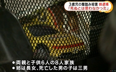 大阪市平野区3歳児踏みつけ死事件5.jpg
