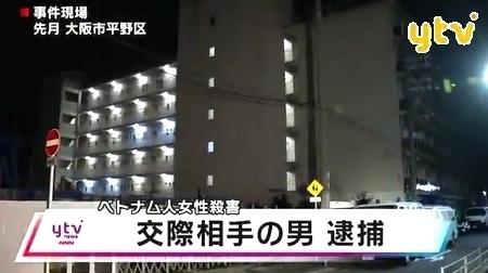 大阪市平野区ベトナム女殺害で逮捕.jpg