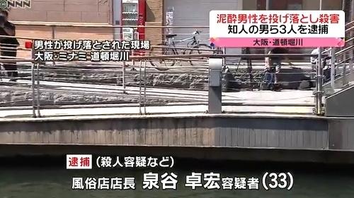 大阪市道頓堀川突き落とし殺人事件1.jpg