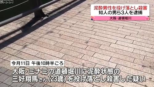 大阪市道頓堀川突き落とし殺人事件3.jpg